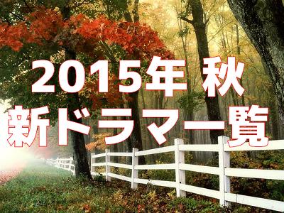 2015年10月秋、新ドラマ一覧目次
