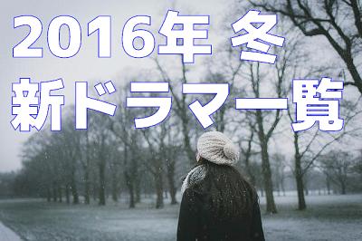 2016年1月期の冬の新ドラマ衣装一覧