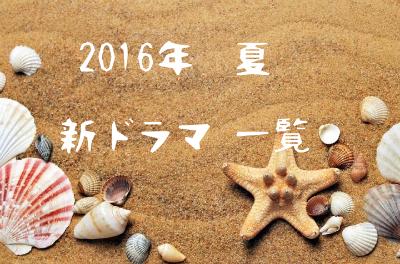 2016夏ドラマ