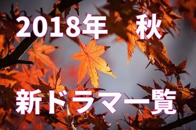 2018年10月秋の新ドラマの衣装、アクセサリー、小道具の情報まとめ【目次】