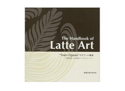 "The Handbook of Latte Art ""Team Ogawa"