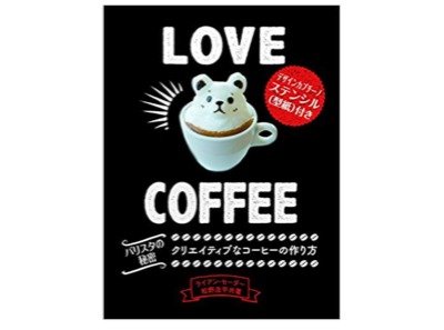 LOVE COFFEEライアン セーダー (著), 松野 浩平 (著)