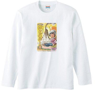 ひげラク商店【ガンバルー】メッセージTシャツ おもしろTシャツ