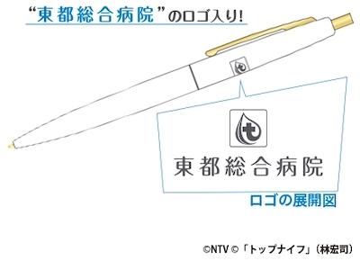 「トップナイフ-天才脳外科医の条件-」オリジナルボールペン
