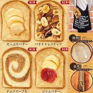 本物そっくり!まるでパンみたいなショルダーポーチ2ジャム・バター