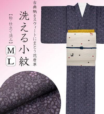 隕石家族【第1話】松原智恵子さんの着物(2020/04/11放送)