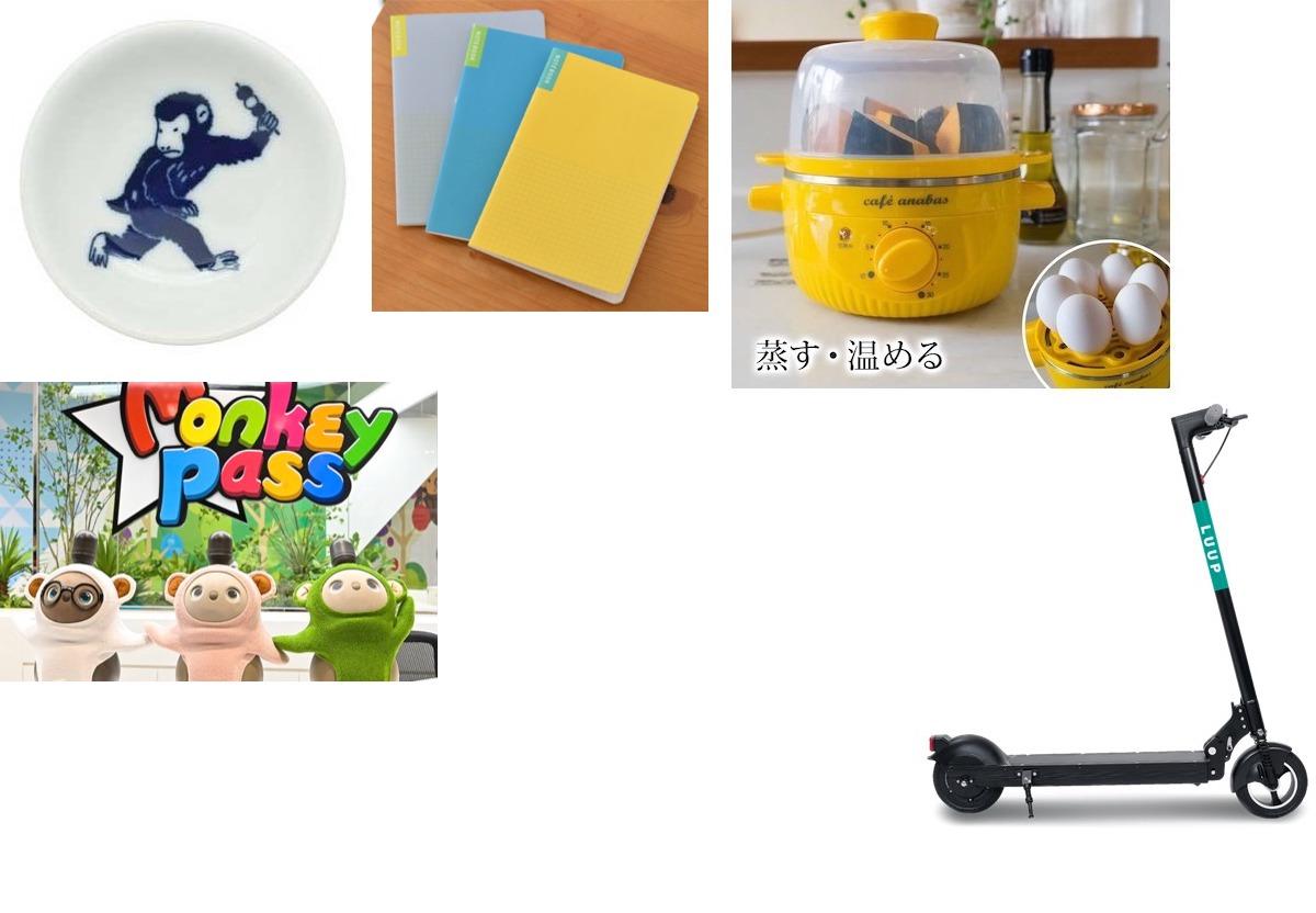 【おカネの切れ目が恋のはじまり】ドラマ小道具まとめ!インテリア 家具 家電 キッチン用品生活雑貨をリサーチ!