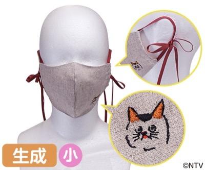 「#リモラブ ~普通の恋は邪道~」公式のマスク