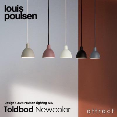 Louis Poulsen(ルイスポールセン) Toldbod 120 トルボー ペンダントライト