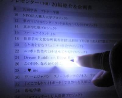 OSTRICH(オーストリッチ) ライトペンが光る様子