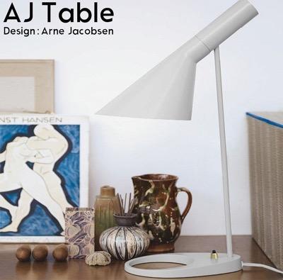 Arne Jacobsen(アルネ・ヤコブセン) AJ テーブルライト