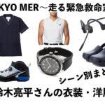 【TOKYO MER】鈴木亮平のドラマ衣装シーン別まとめ!洋服スポーツウェア靴バッグ等 トウキョウ エムイーアールのファッション♪