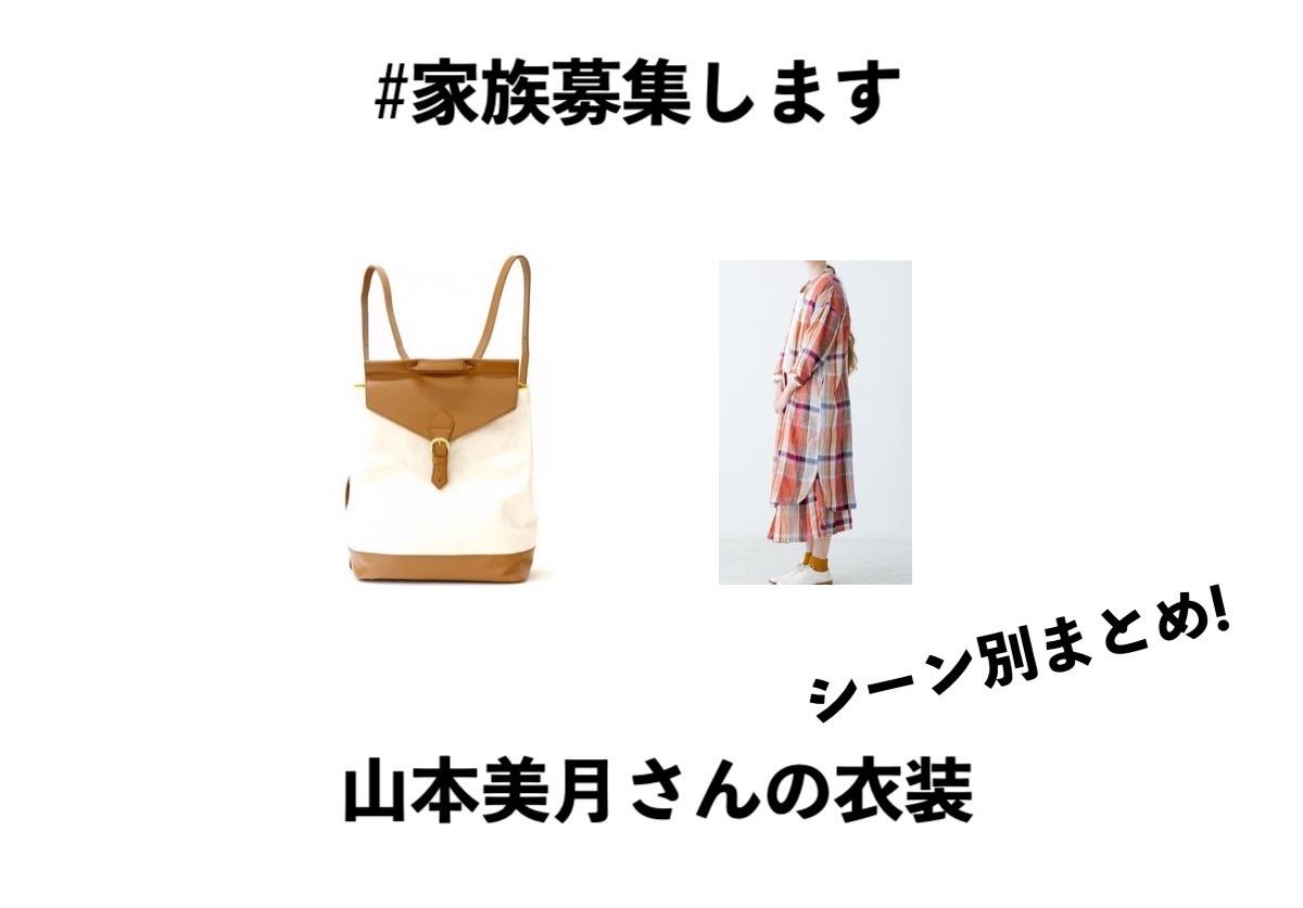 【#家族募集します】山本美月のドラマ衣装シーン別まとめ!洋服 アクセ リュック バッグ等 ブランドを調査♪